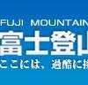 富士登山競争にエントリーしてみました!