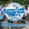 第31回 サロマ湖ウルトラマラソン 完走記①