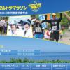 第31回 サロマ湖ウルトラマラソン 完走記③