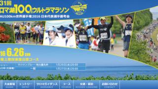 saromako-100k-ultra-marathon-2016-top-img-02-e1466587239796